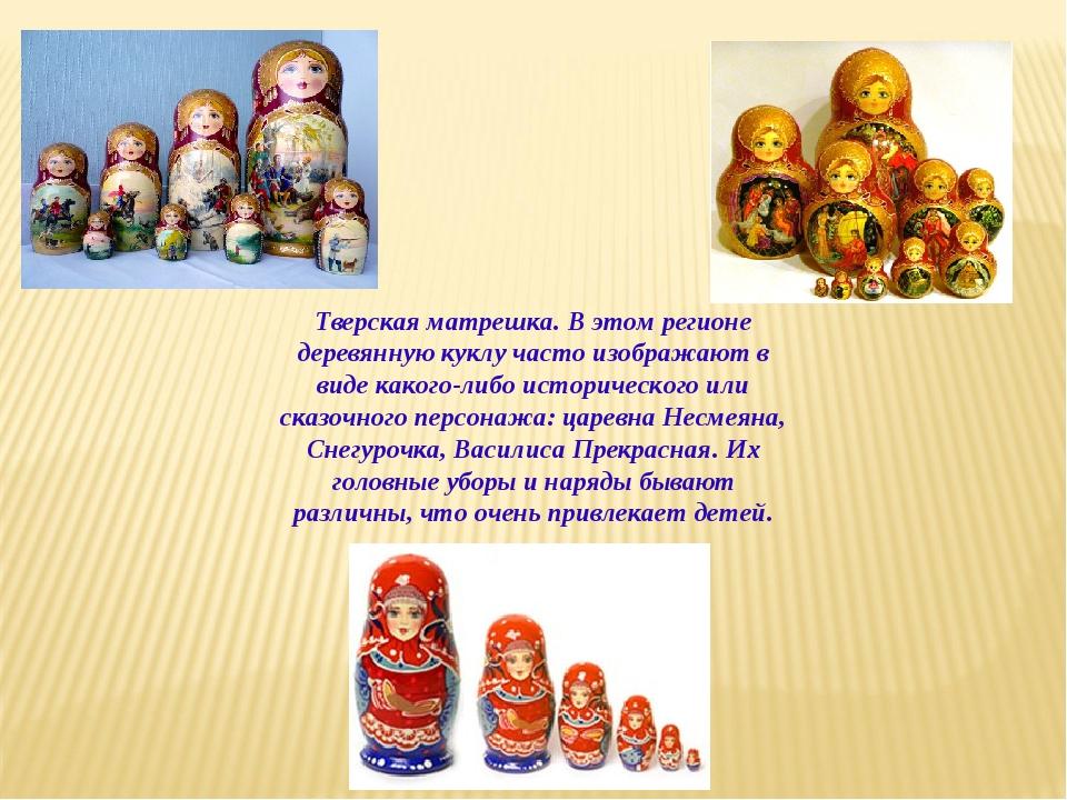 Тверская матрешка. В этом регионе деревянную куклу часто изображают в виде ка...