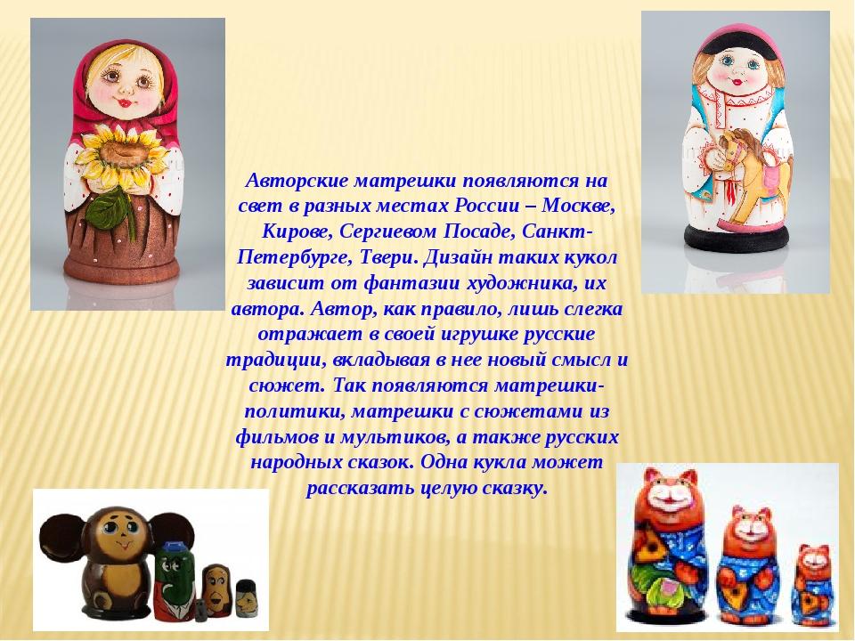 Авторские матрешкипоявляются на свет в разных местах России – Москве, Кирове...