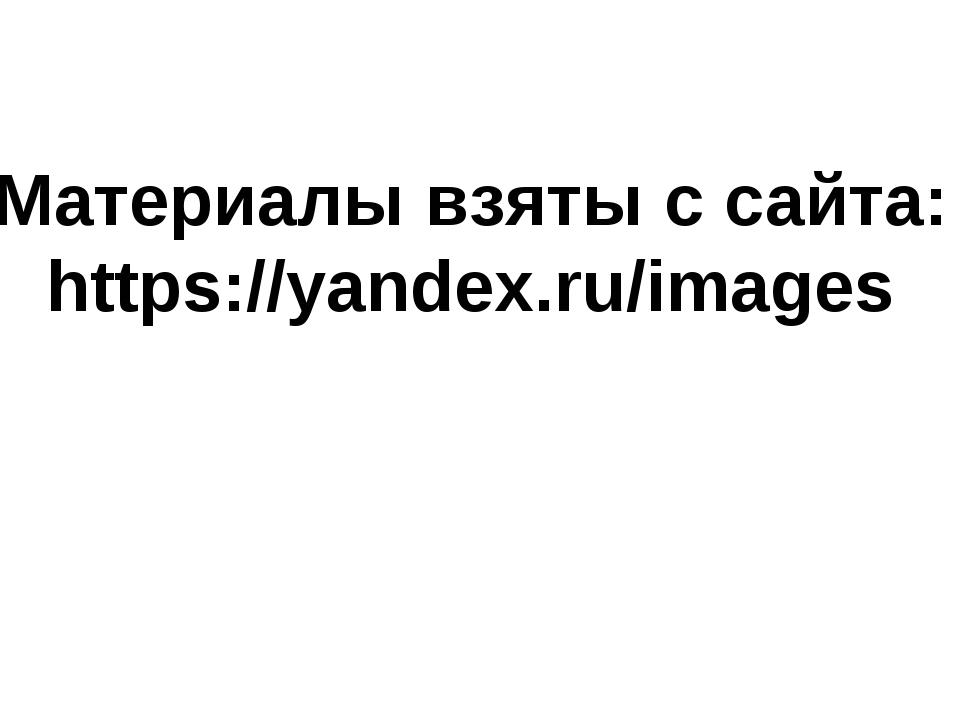 Материалы взяты с сайта: https://yandex.ru/images