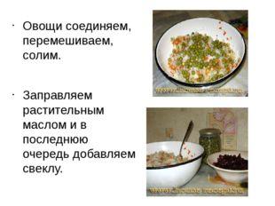 Овощи соединяем, перемешиваем, солим. Заправляем растительным маслом и в посл