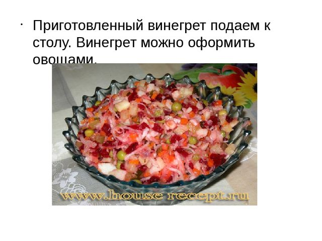 Приготовленный винегрет подаем к столу. Винегрет можно оформить овощами.