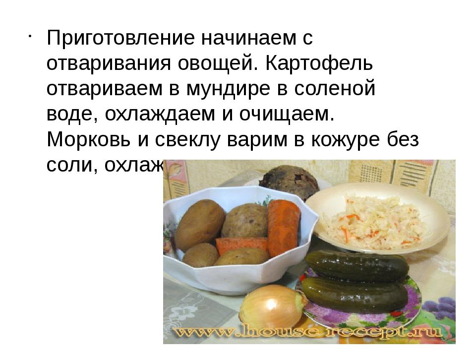 Приготовление начинаем с отваривания овощей. Картофель отвариваем в мундире в...