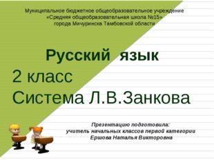 Русский язык 2 класс Система Л.В.Занкова Муниципальное бюджетное общеобразова