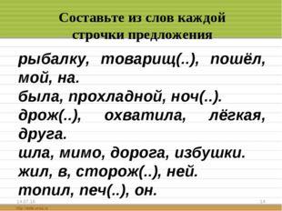 * * Составьте из слов каждой строчки предложения рыбалку, товарищ(..), пошёл,