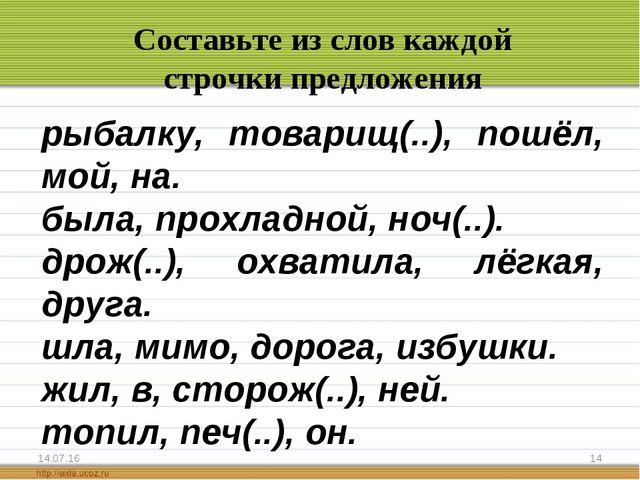 * * Составьте из слов каждой строчки предложения рыбалку, товарищ(..), пошёл,...
