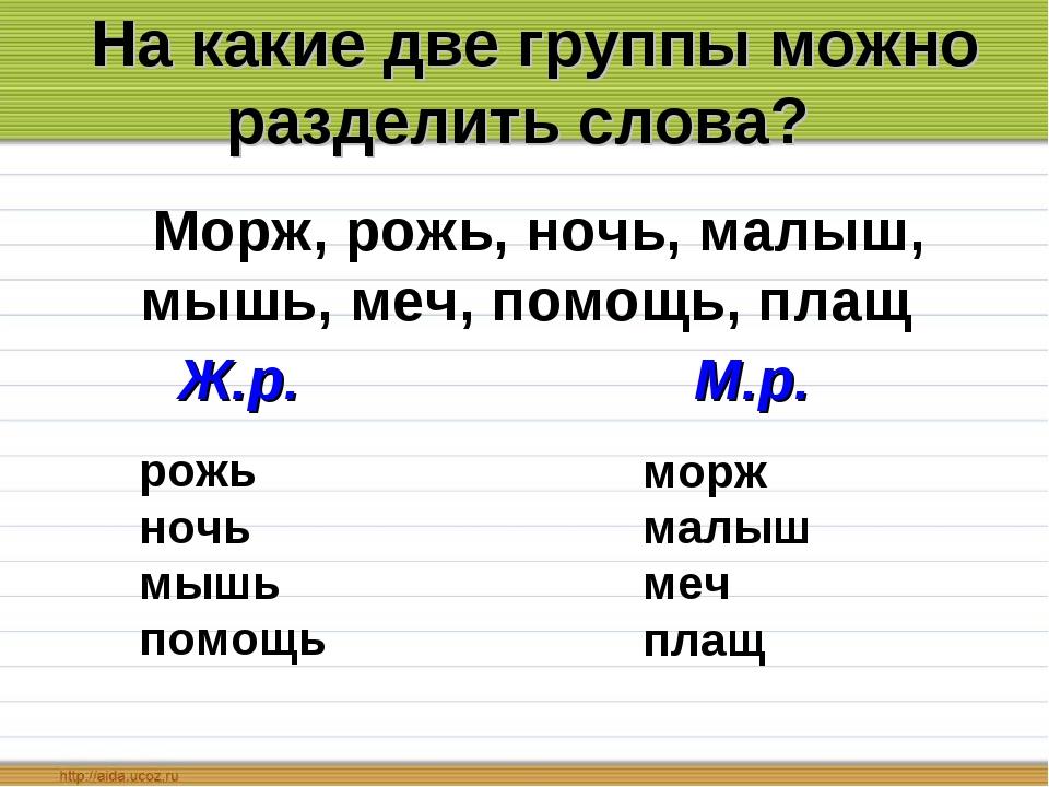 На какие две группы можно разделить слова? Морж, рожь, ночь, малыш, мышь, ме...