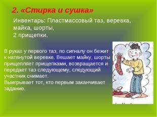2. «Стирка и сушка» Инвентарь: Пластмассовый таз, веревка, майка, шорты, 2 пр