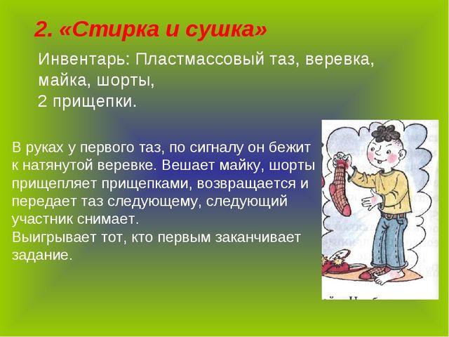 2. «Стирка и сушка» Инвентарь: Пластмассовый таз, веревка, майка, шорты, 2 пр...