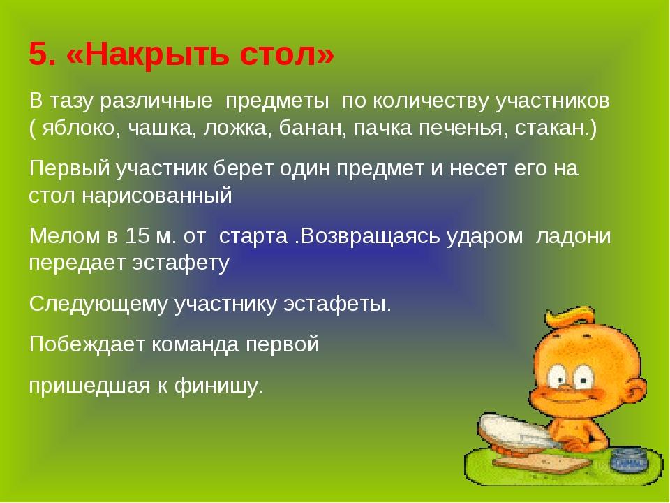 5. «Накрыть стол» В тазу различные предметы по количеству участников ( яблоко...