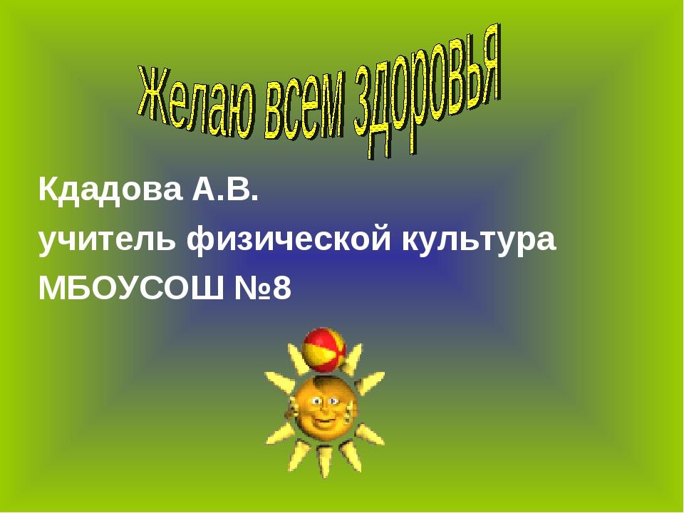 Кдадова А.В. учитель физической культура МБОУСОШ №8