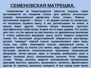 Семеновская (в Нижегородской области) игрушка также вытачивается на токарном
