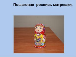 Пошаговая роспись матрешки.