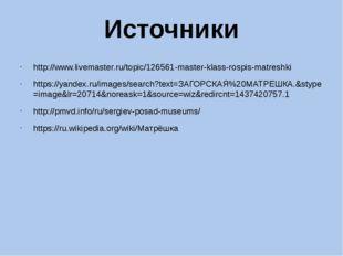 http://www.livemaster.ru/topic/126561-master-klass-rospis-matreshki https://y