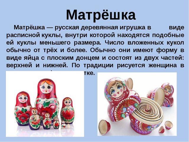 Матрёшка Матрёшка—русскаядеревяннаяигрушкав виде расписнойкуклы, внутри...