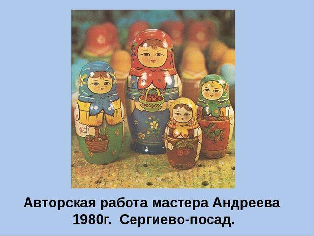 Авторская работа мастера Андреева 1980г. Сергиево-посад.