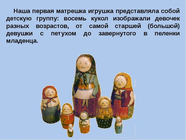 Наша первая матрешка игрушка представляла собой детскую группу: восемь кукол...