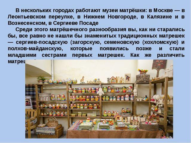 В нескольких городах работают музеи матрёшки: в Москве — в Леонтьевском переу...