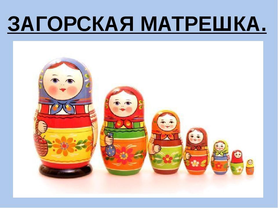 ЗАГОРСКАЯ МАТРЕШКА.