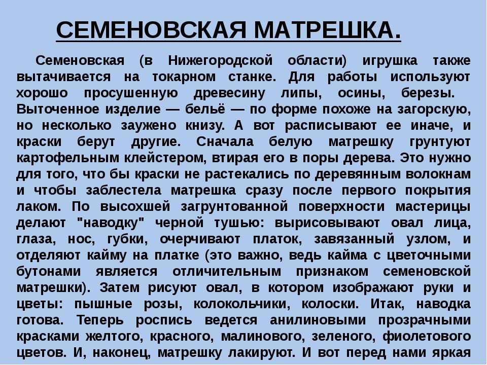 Семеновская (в Нижегородской области) игрушка также вытачивается на токарном...