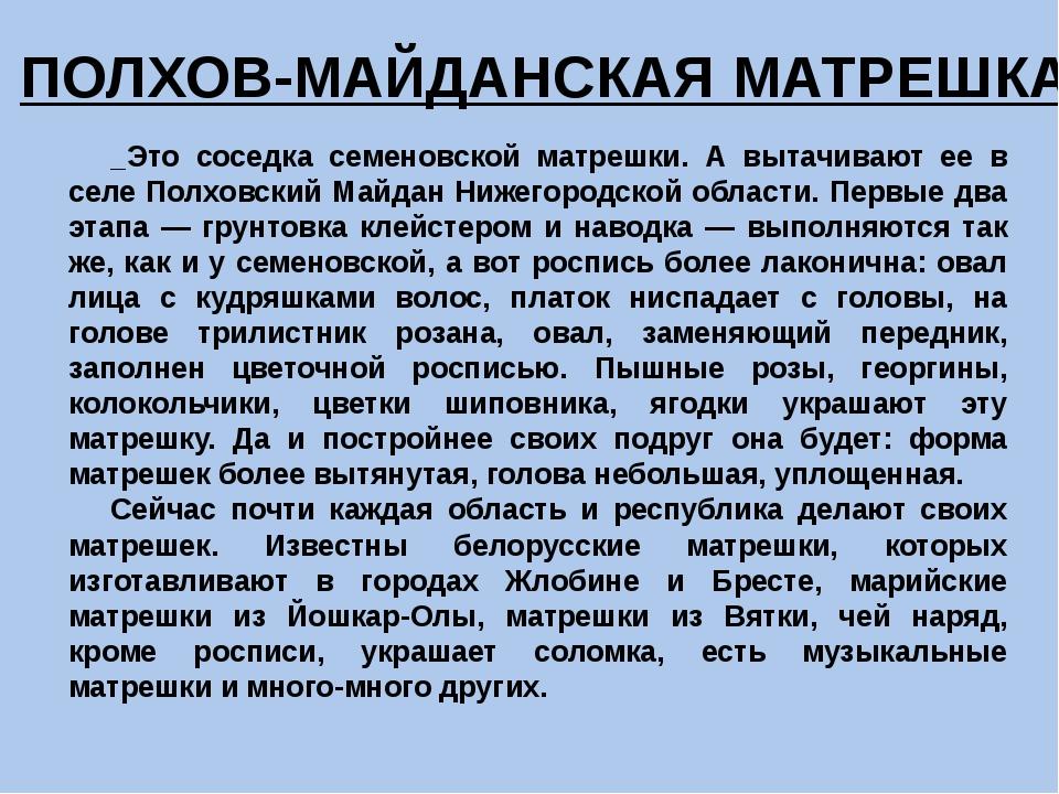 Это соседка семеновской матрешки. А вытачивают ее в селе Полховский Майдан Н...