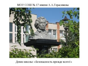 МОУ СОШ № 17 имени А.А.Герасимова Девиз школы: «Безопасность прежде всего!»
