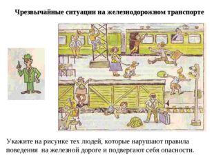 Чрезвычайные ситуации на железнодорожном транспорте Укажите на рисунке тех лю