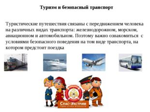 Туристические путешествия связаны с передвижением человека на различных видах