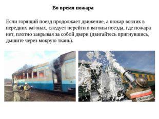 Если горящий поезд продолжает движение, а пожар возник в передних вагонах, сл
