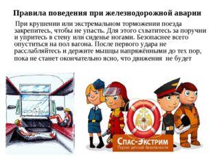 При крушении или экстремальном торможении поезда закрепитесь, чтобы не упаст