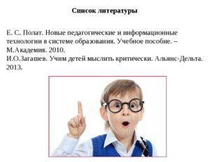 Е. С. Полат. Новые педагогические и информационные технологии в системе образ
