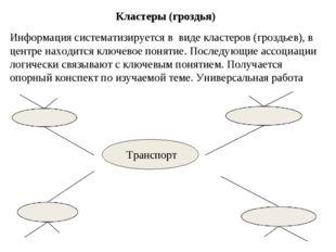 Транспорт Информация систематизируется в виде кластеров (гроздьев), в центре
