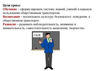 Цели урока: Обучение – сформулировать систему знаний, умений и навыков пользо
