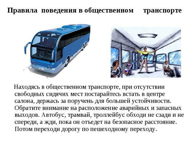 Находясь в общественном транспорте, при отсутствии свободных сидячих мест по...