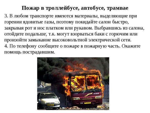 3. В любом транспорте имеются материалы, выделяющие при горении ядовитые газы...