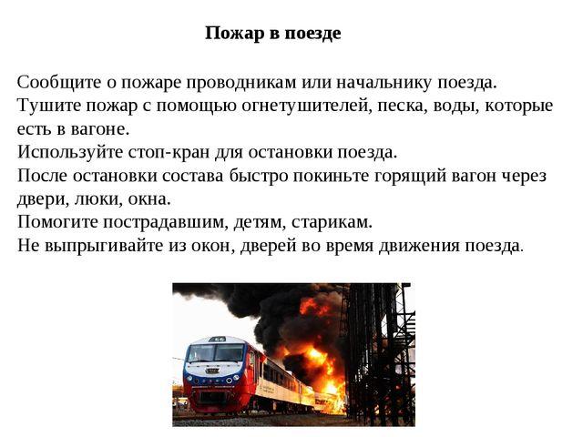 Пожар в поезде Сообщите о пожаре проводникам или начальнику поезда. Тушите по...