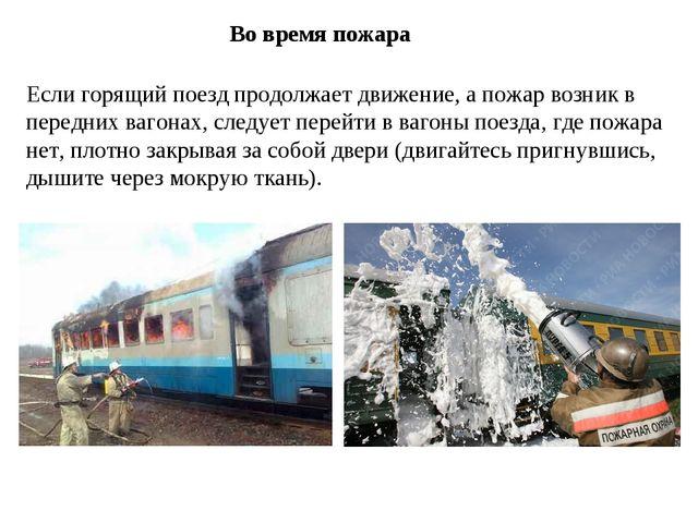 Если горящий поезд продолжает движение, а пожар возник в передних вагонах, сл...