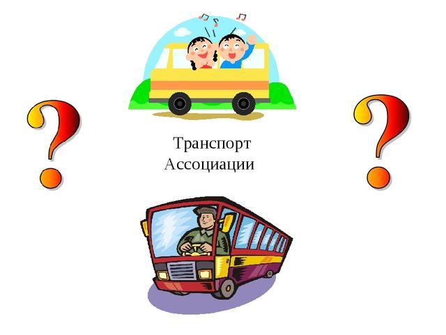 Транспорт Ассоциации