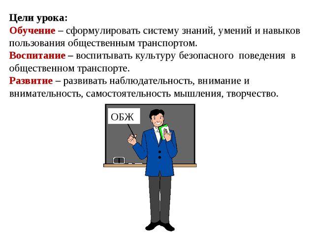 Цели урока: Обучение – сформулировать систему знаний, умений и навыков пользо...