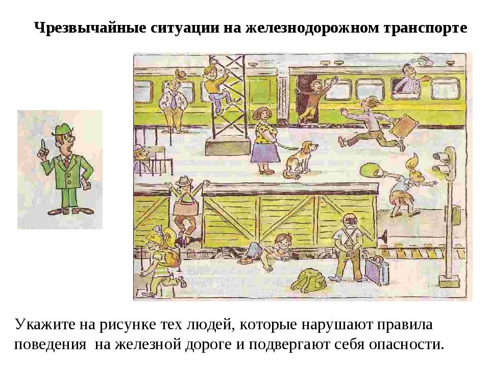 Чрезвычайные ситуации на железнодорожном транспорте Укажите на рисунке тех лю...