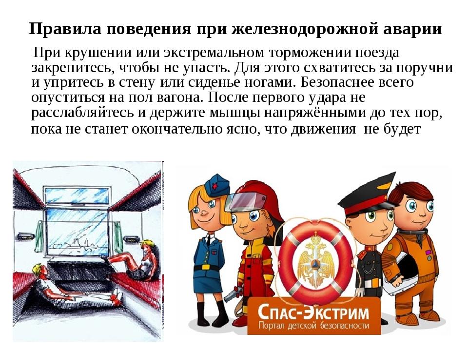 При крушении или экстремальном торможении поезда закрепитесь, чтобы не упаст...