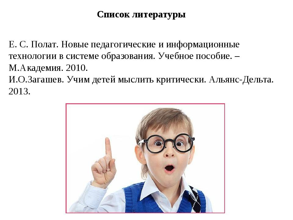 Е. С. Полат. Новые педагогические и информационные технологии в системе образ...