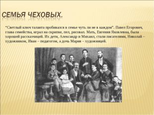 """""""Светлый ключ таланта пробивался в семье чуть ли не в каждом"""". Павел Егорович"""