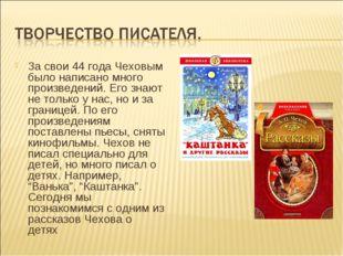 За свои 44 года Чеховым было написано много произведений. Его знают не только