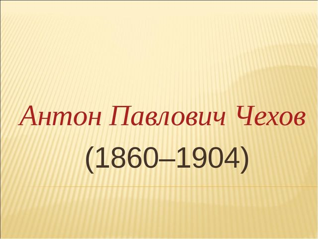 Антон Павлович Чехов (1860–1904)