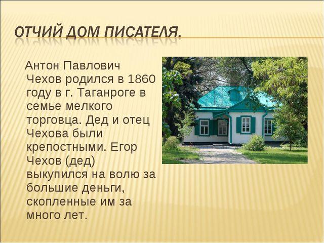 Антон Павлович Чехов родился в 1860 году в г. Таганроге в семье мелкого торг...