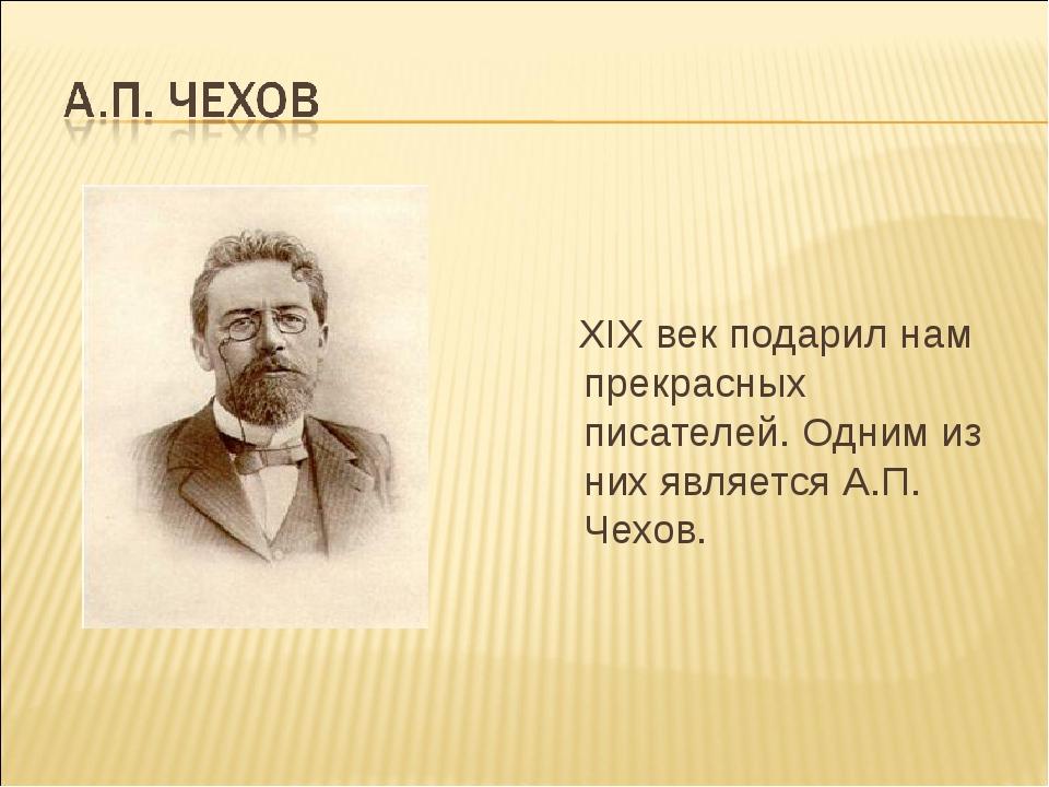 XIX век подарил нам прекрасных писателей. Одним из них является А.П. Чехов.