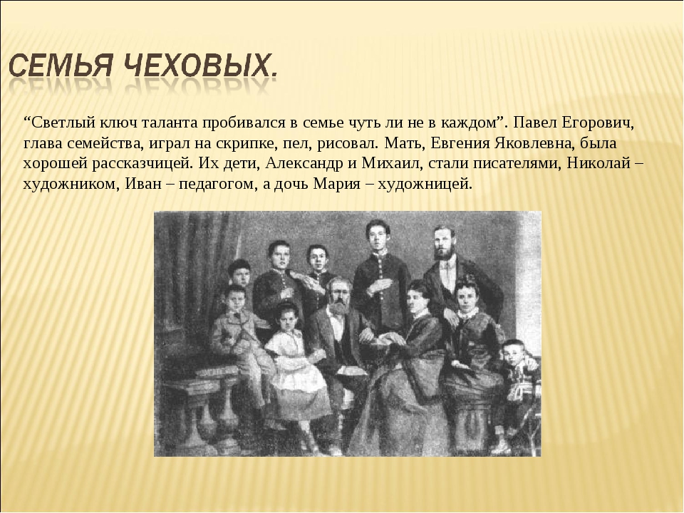 """""""Светлый ключ таланта пробивался в семье чуть ли не в каждом"""". Павел Егорович..."""