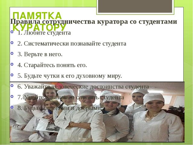 ПАМЯТКА КУРАТОРУ Правила сотрудничества куратора со студентами 1. Любите сту...
