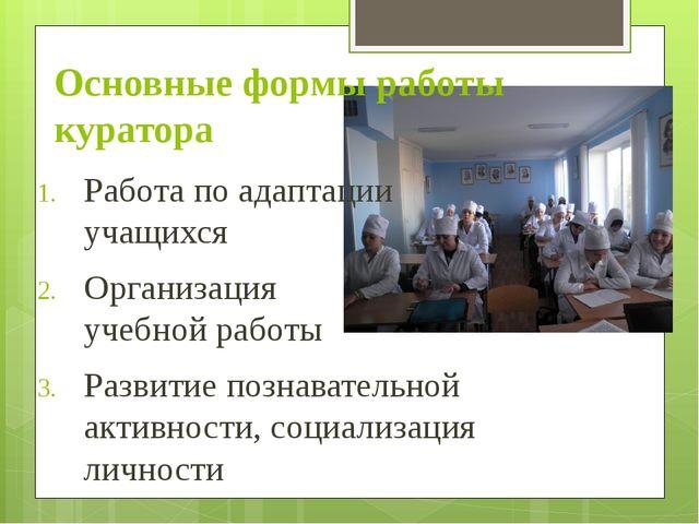 Основные формы работы куратора Работа по адаптации учащихся Организация учебн...