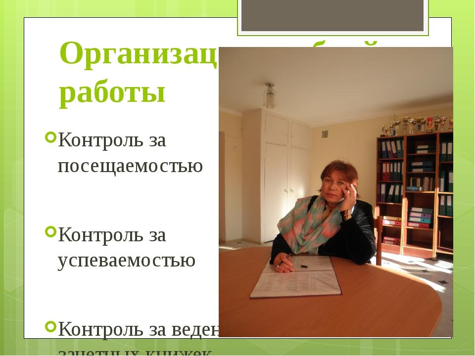 Организация учебной работы Контроль за посещаемостью Контроль за успеваемость...